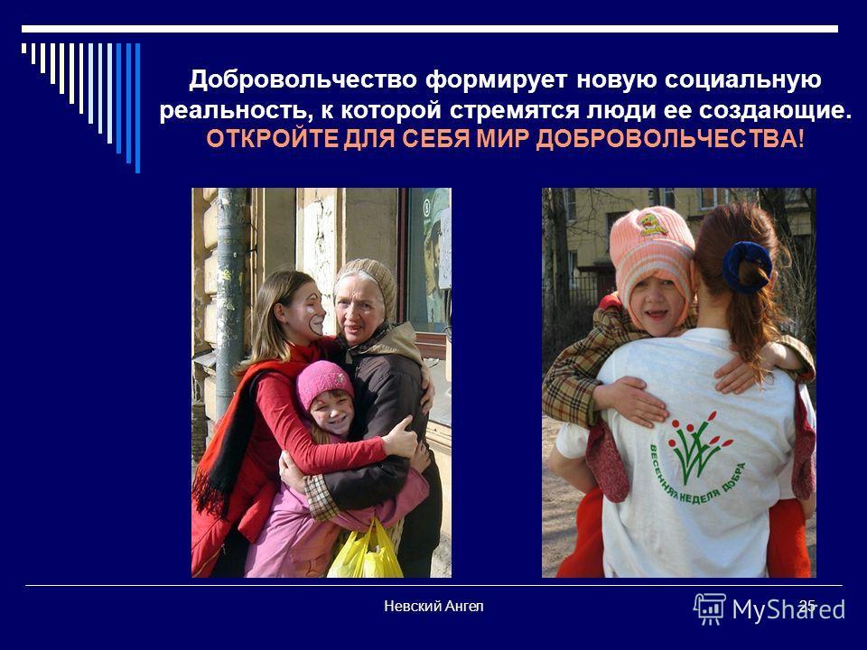 Невский Ангел25 Добровольчество формирует новую социальную реальность, к которой стремятся люди ее создающие. ОТКРОЙТЕ ДЛЯ СЕБЯ МИР ДОБРОВОЛЬЧЕСТВА!