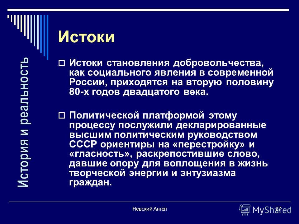Невский Ангел27 Истоки Истоки становления добровольчества, как социального явления в современной России, приходятся на вторую половину 80-х годов двадцатого века. Политической платформой этому процессу послужили декларированные высшим политическим ру