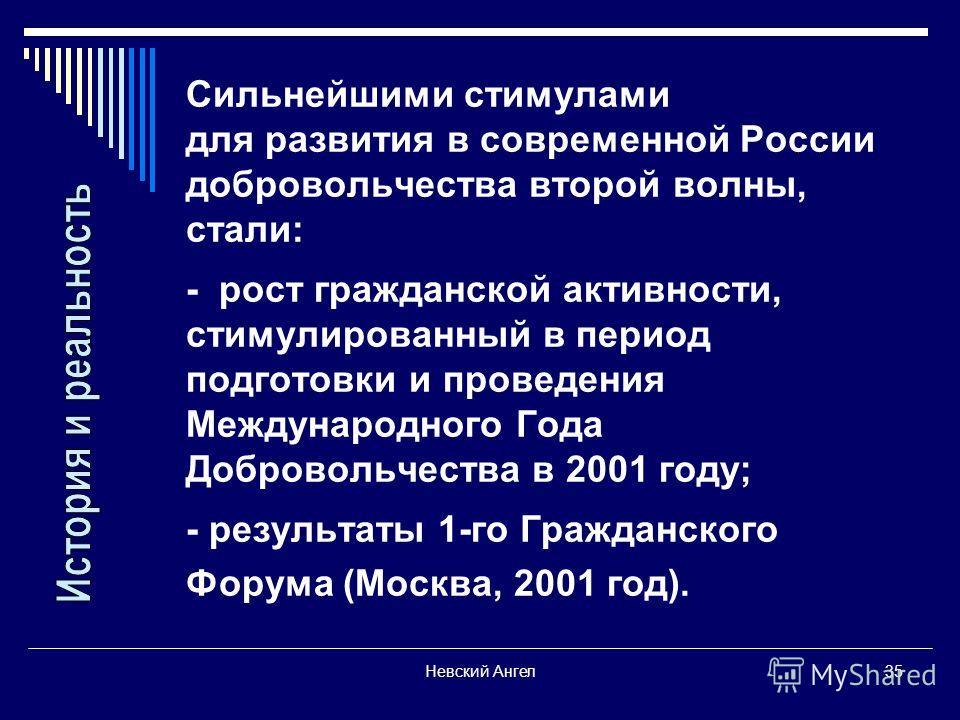 Невский Ангел35 Сильнейшими стимулами для развития в современной России добровольчества второй волны, стали: - рост гражданской активности, стимулированный в период подготовки и проведения Международного Года Добровольчества в 2001 году; - результаты