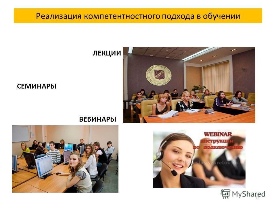 Реализация компетентностного подхода в обучении ЛЕКЦИИ СЕМИНАРЫ ВЕБИНАРЫ 12