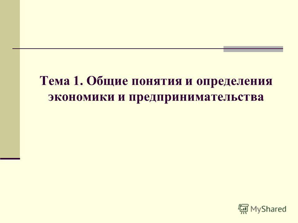Тема 1. Общие понятия и определения экономики и предпринимательства