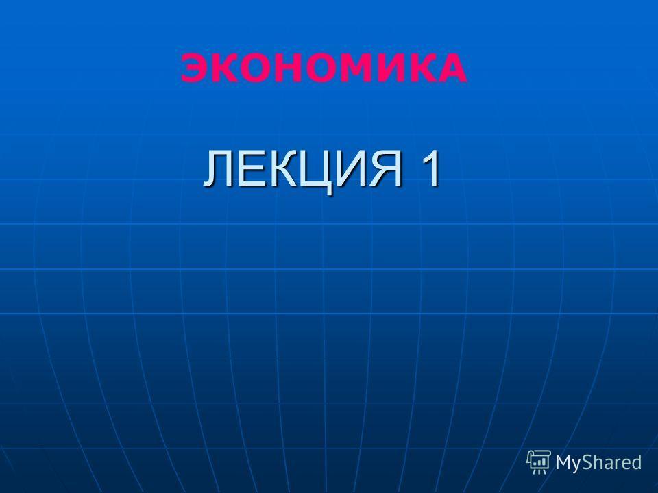 ЛЕКЦИЯ 1 ЭКОНОМИКА