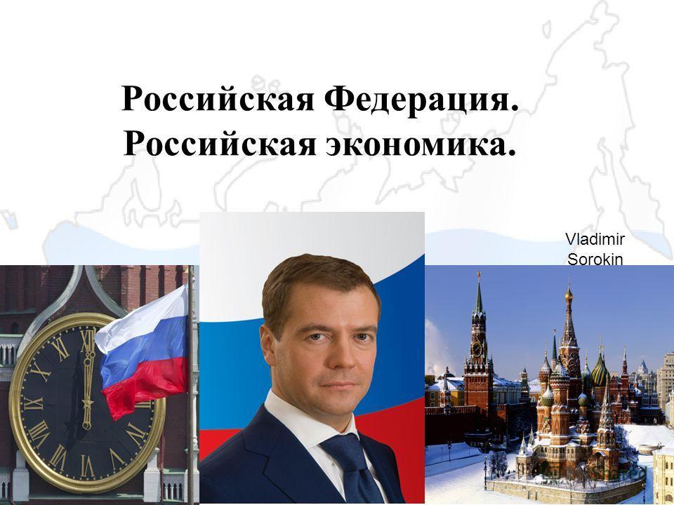 Российская Федерация. Российская экономика. Vladimir Sorokin