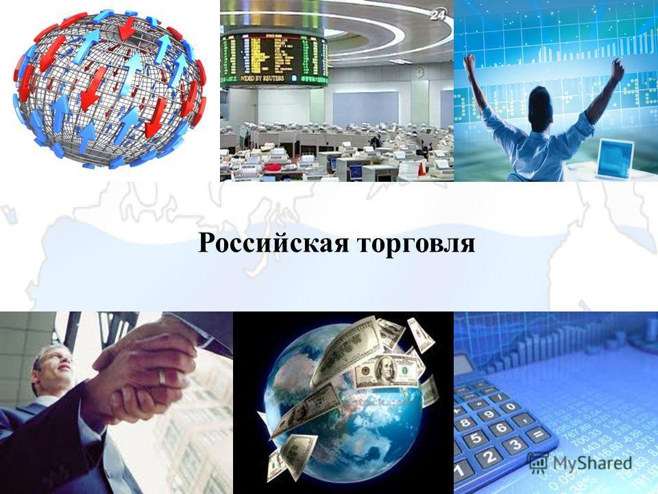 Российская торговля