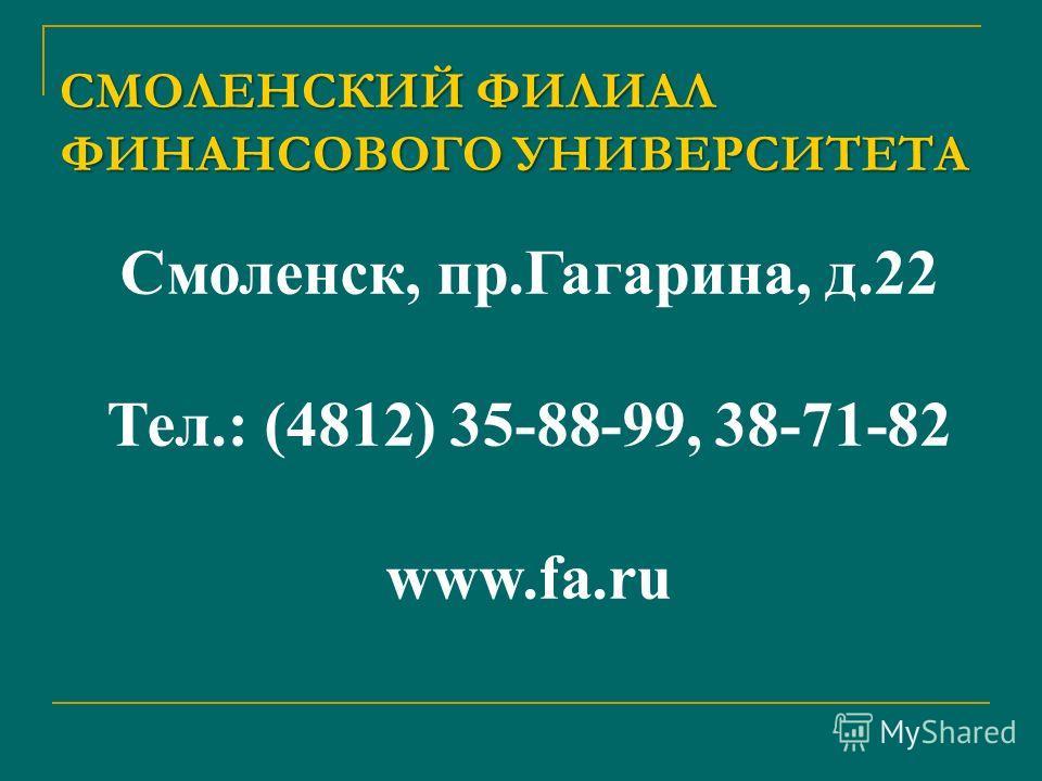 ФИНАНСОВЫЙ УНИВЕРСИТЕТ ПРИ ПРАВИТЕЛЬСТВЕ РОССИЙСКОЙ ФЕДЕРАЦИИ Смоленский филиал