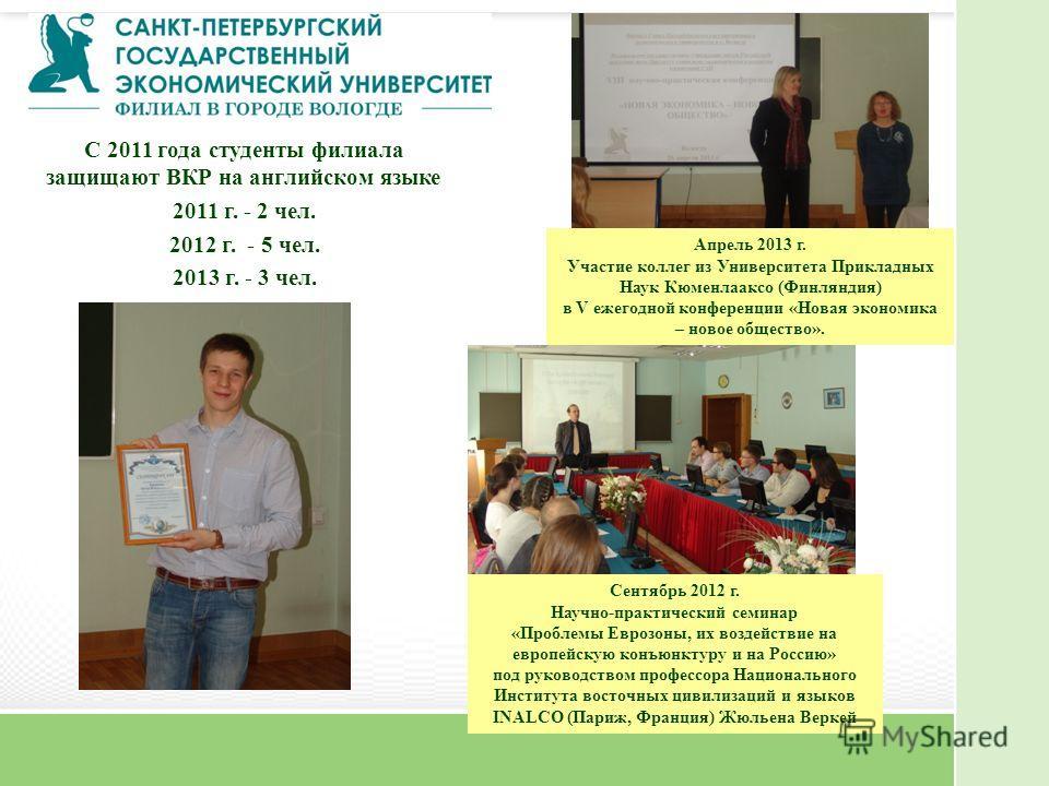 С 2011 года студенты филиала защищают ВКР на английском языке 2011 г. - 2 чел. 2012 г. - 5 чел. 2013 г. - 3 чел. Сентябрь 2012 г. Научно-практический семинар «Проблемы Еврозоны, их воздействие на европейскую конъюнктуру и на Россию» под руководством