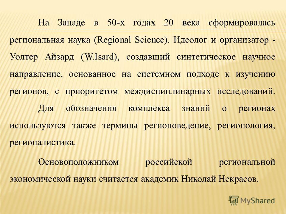На Западе в 50-х годах 20 века сформировалась региональная наука (Regional Science). Идеолог и организатор - Уолтер Айзард (W.Isard), создавший синтетическое научное направление, основанное на системном подходе к изучению регионов, с приоритетом межд
