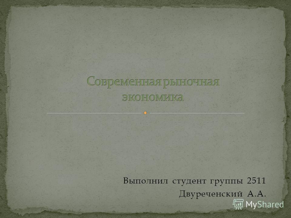 Выполнил студент группы 2511 Двуреченский А.А.