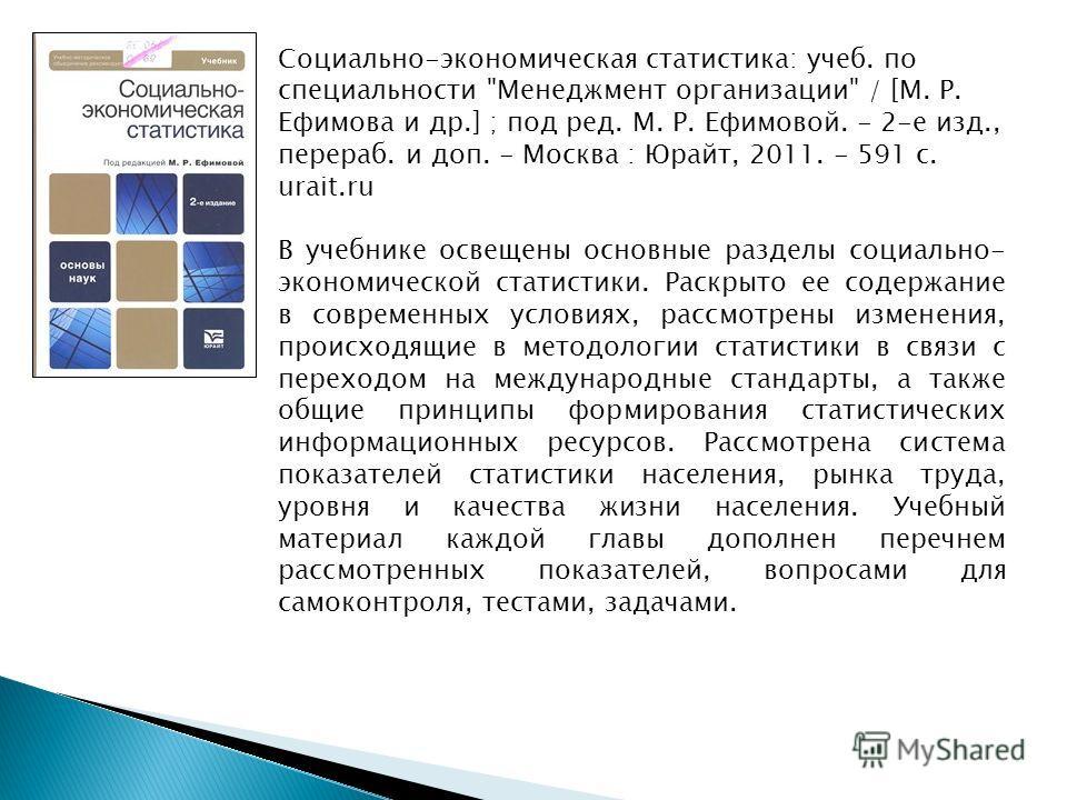 Социально-экономическая статистика: учеб. по специальности