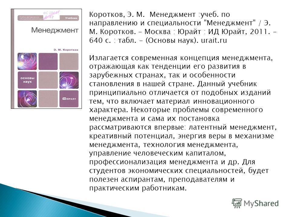 Коротков, Э. М. Менеджмент :учеб. по направлению и специальности