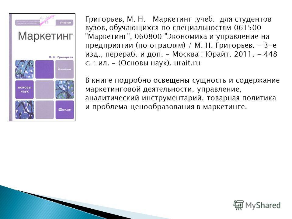 Григорьев, М. Н. Маркетинг :учеб. для студентов вузов, обучающихся по специальностям 061500