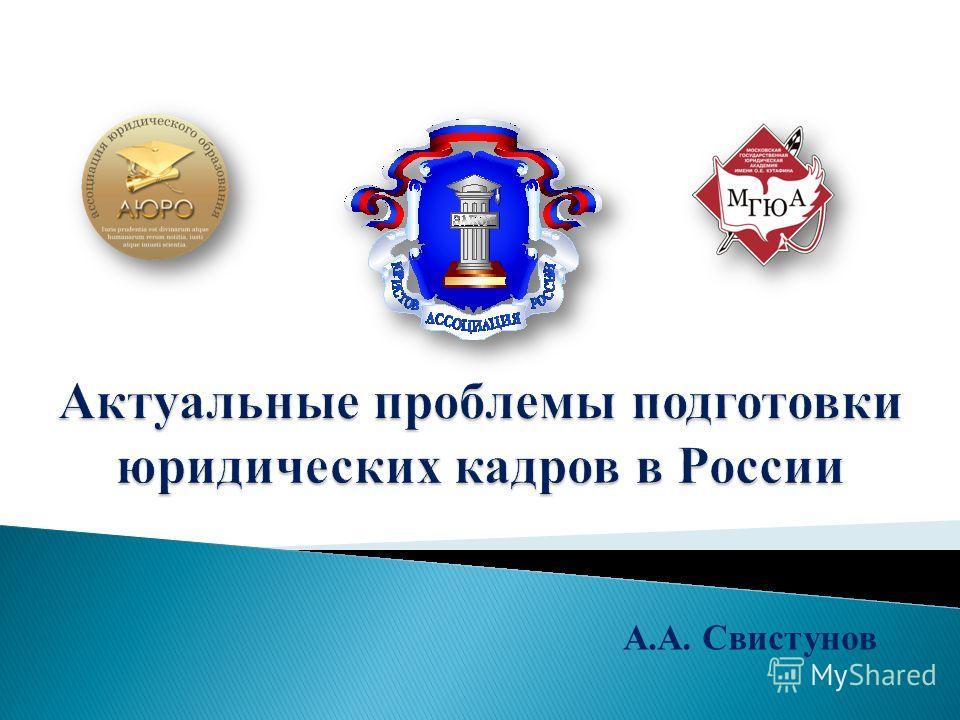 А.А. Свистунов