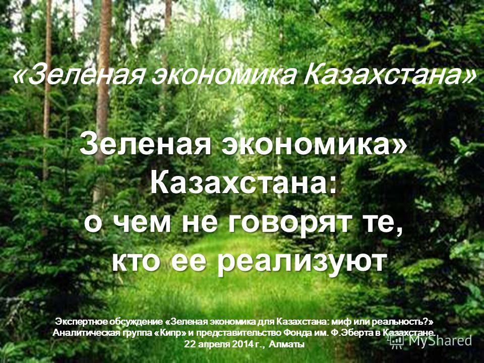1 Программа проектов «Зеленая экономика Казахстана» Зеленая экономика» Казахстана: о чем не говорят те, кто ее реализуют Экспертное обсуждение «Зеленая экономика для Казахстана: миф или реальность?» Аналитическая группа «Кипр» и представительство Фон