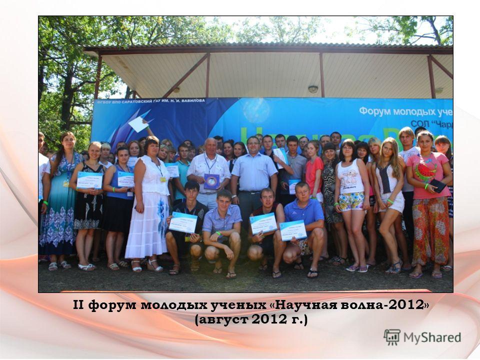 II форум молодых ученых «Научная волна-2012» (август 2012 г.)