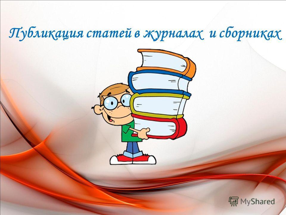 Публикация статей в журналах и сборниках
