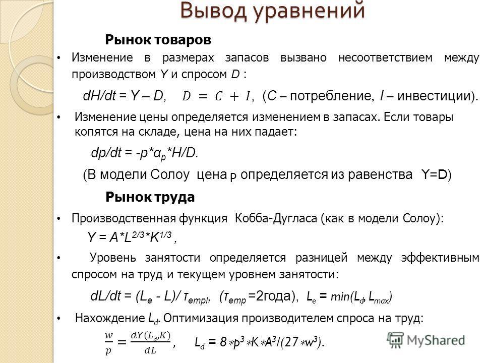 Вывод уравнений