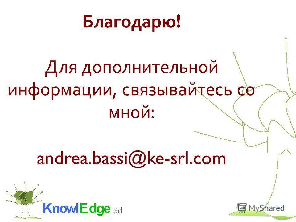 Благодарю ! Для дополнительной информации, связывайтесь со мной : andrea.bassi@ke-srl.com