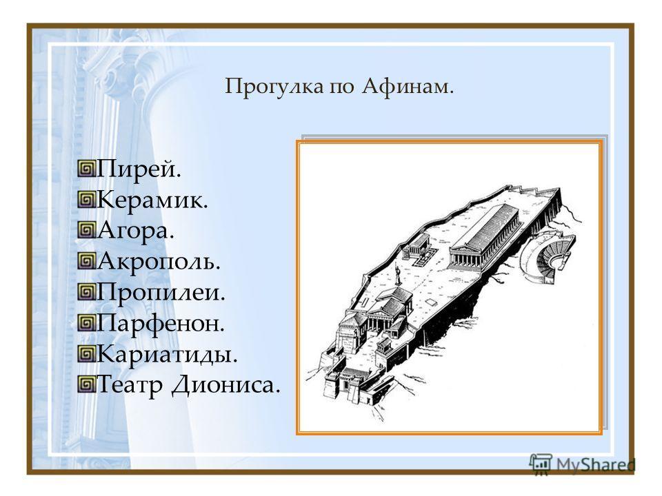 Прогулка по Афинам. Пирей. Керамик. Агора. Акрополь. Пропилеи. Парфенон. Кариатиды. Театр Диониса.