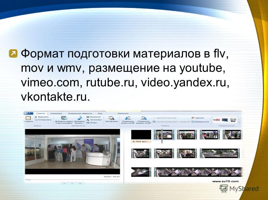 Формат подготовки материалов в flv, mov и wmv, размещение на youtube, vimeo.com, rutube.ru, video.yandex.ru, vkontakte.ru.