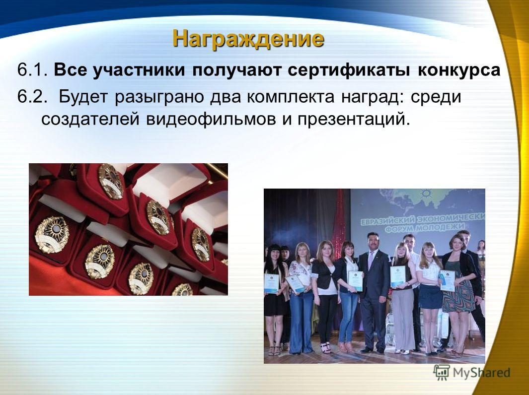 Награждение 6.1. Все участники получают сертификаты конкурса 6.2. Будет разыграно два комплекта наград: среди создателей видеофильмов и презентаций.