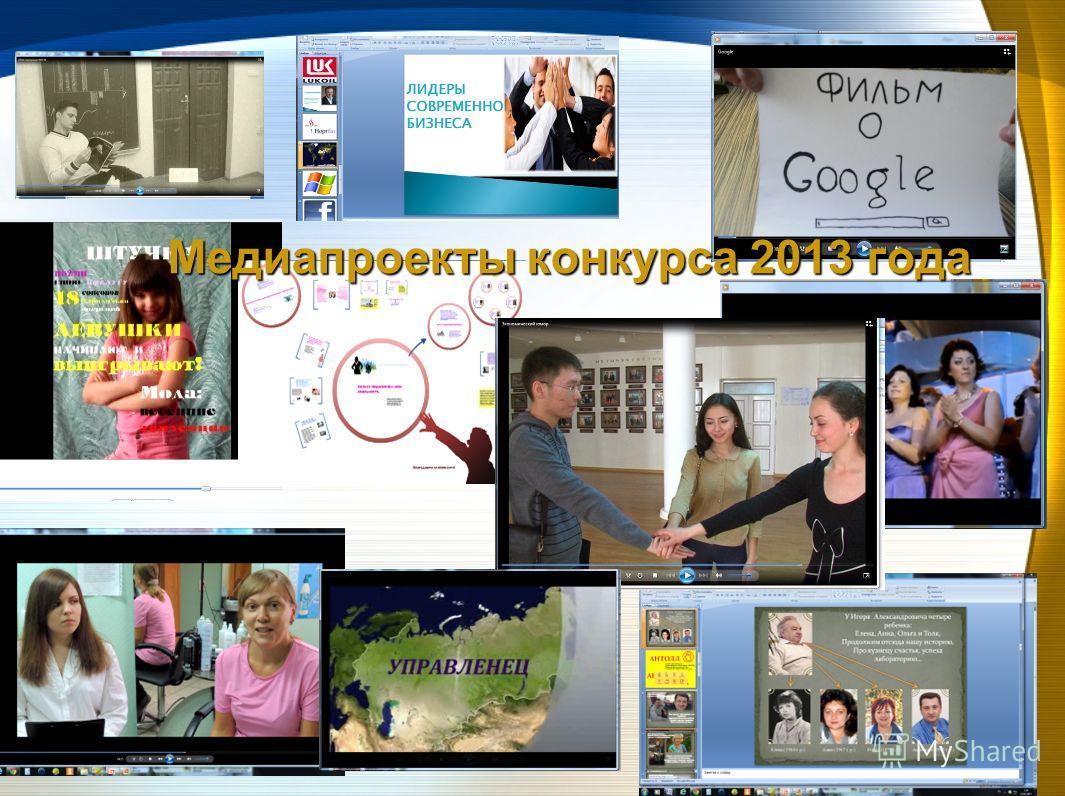 Медиапроекты конкурса 2013 года