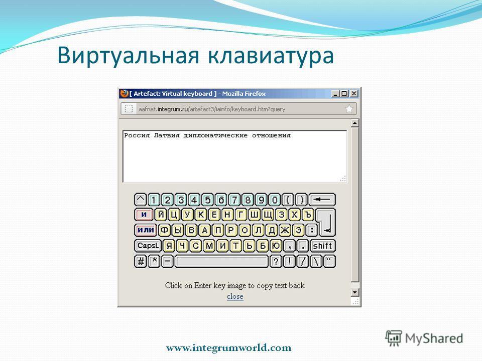 Виртуальная клавиатура www.integrumworld.com