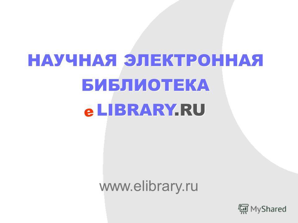 НАУЧНАЯ ЭЛЕКТРОННАЯ БИБЛИОТЕКА LIBRARY.RU www.elibrary.ru e