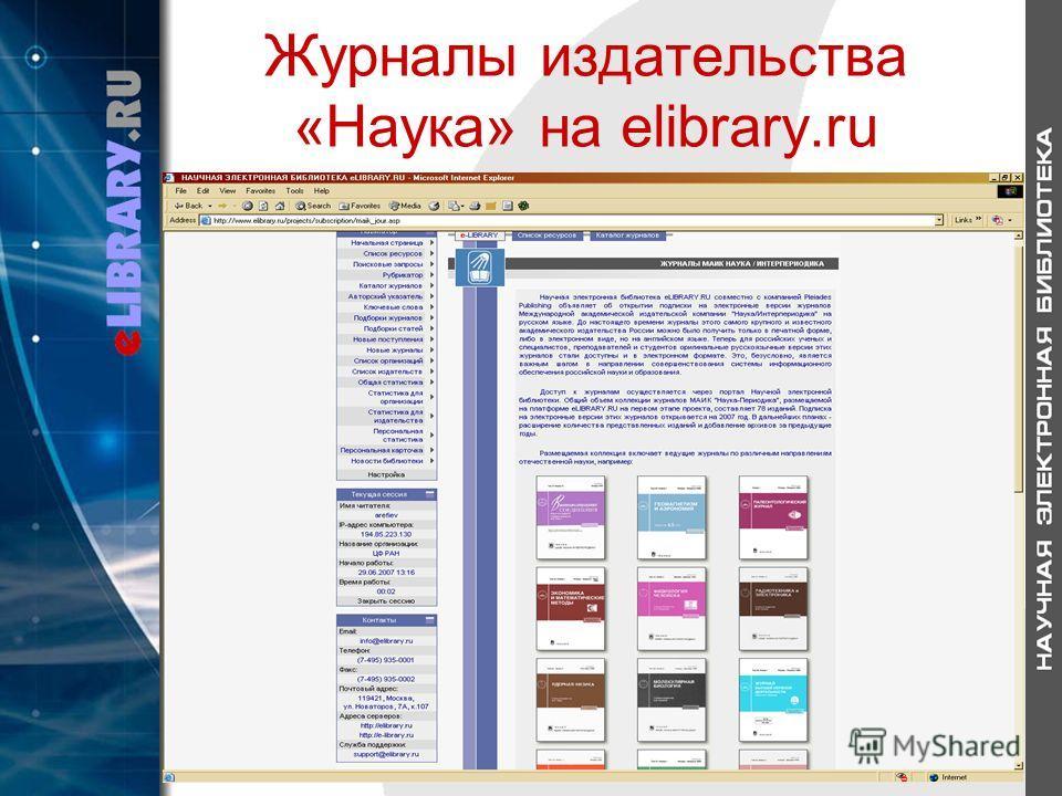 Журналы издательства «Наука» на elibrary.ru