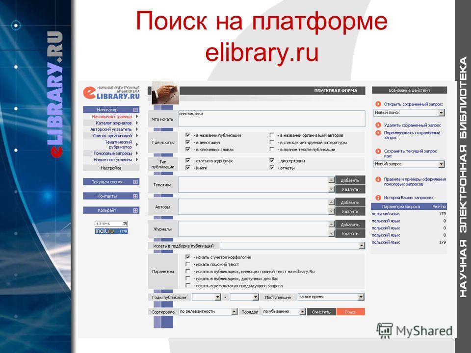 Поиск на платформе elibrary.ru