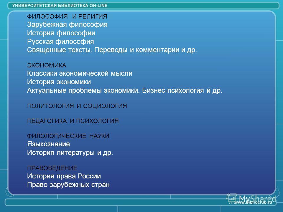 Реферат психология как наука 5395
