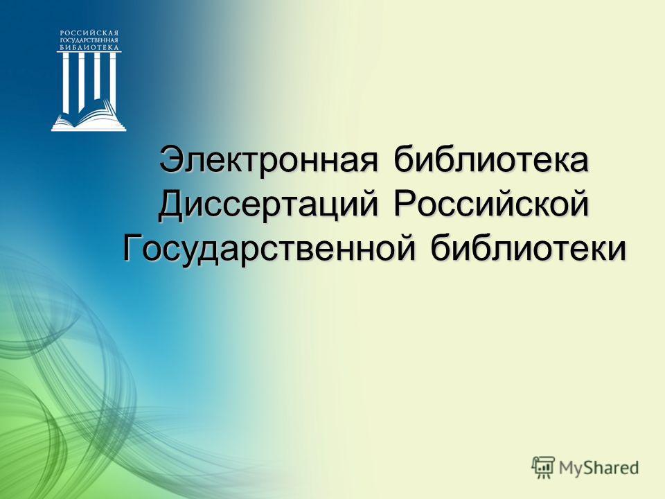 Электронная библиотека Диссертаций Российской Государственной библиотеки