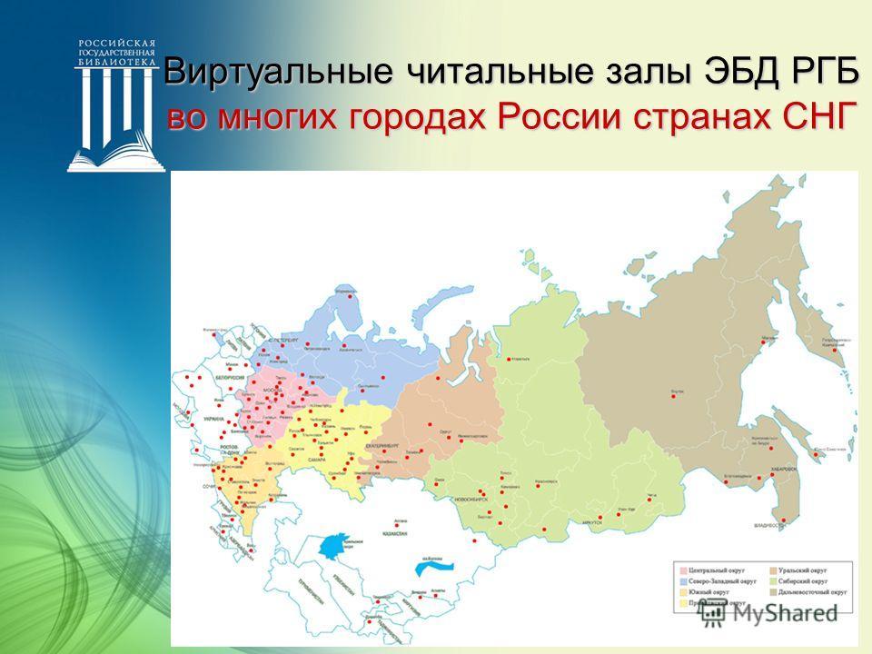 Виртуальные читальные залы ЭБД РГБ во многих городах России странах СНГ