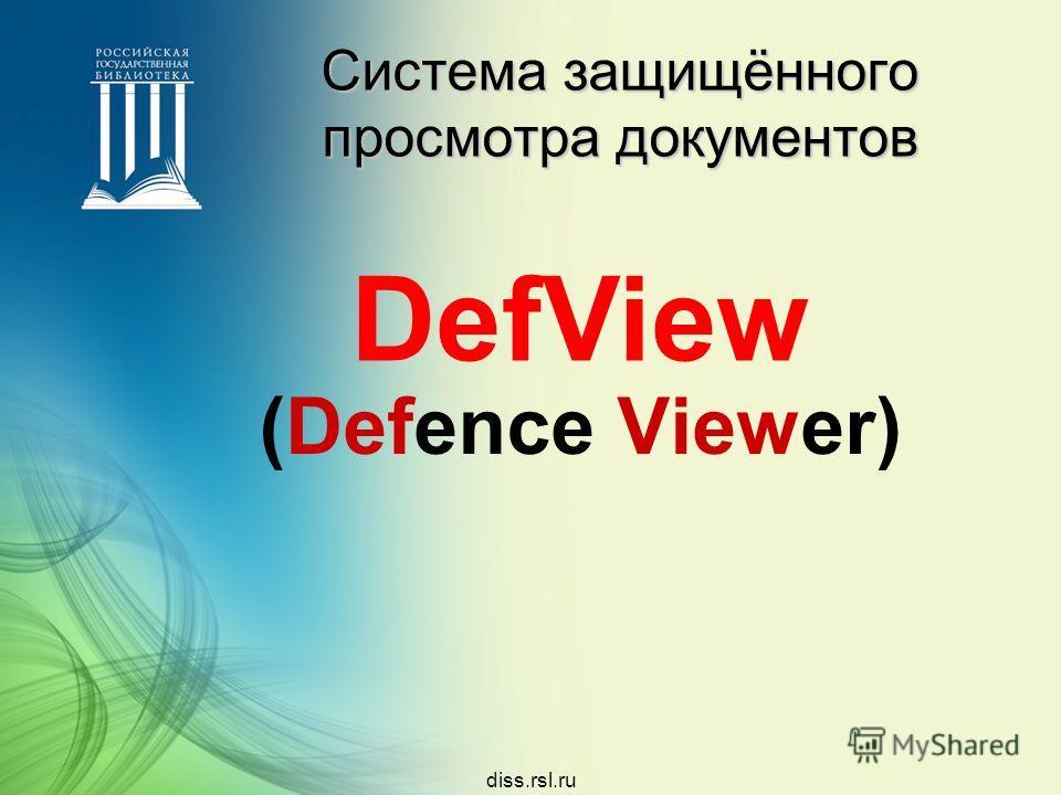 diss.rsl.ru Система защищённого просмотра документов (Defence Viewer) DefView