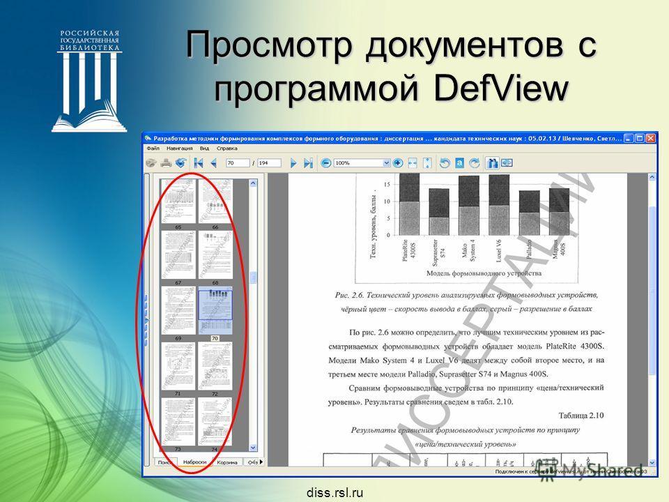 diss.rsl.ru Просмотр документов с программой DefView