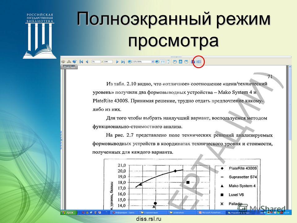 diss.rsl.ru Полноэкранный режим просмотра
