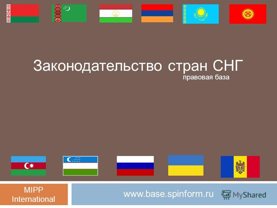 MIPP International Законодательство стран СНГ правовая база www.base.spinform.ru