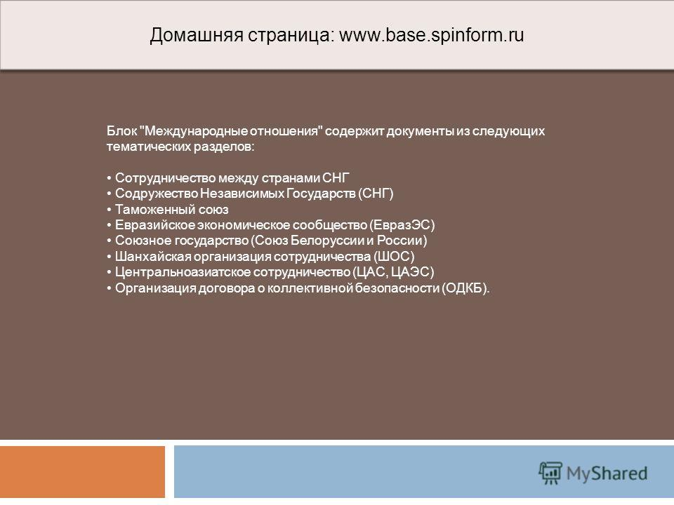 Домашняя страница: www.base.spinform.ru Блок