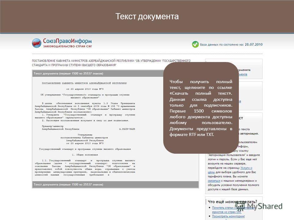 Чтобы получить полный текст, щелкните по ссылке « Скачать полный текст ». Данная ссылка доступна только для подписчиков. Первые 1500 символов любого документа доступны любому пользователю. Документы представлены в формате RTF или TXT. Текст документа
