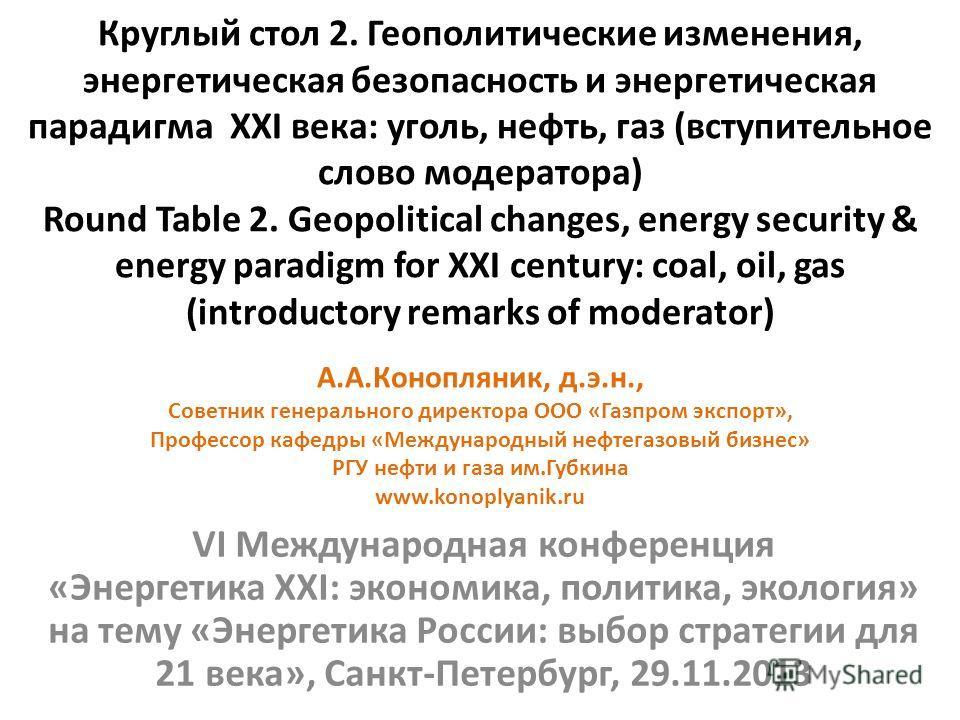 Круглый стол 2. Геополитические изменения, энергетическая безопасность и энергетическая парадигма XXI века: уголь, нефть, газ (вступительное слово модератора) Round Table 2. Geopolitical changes, energy security & energy paradigm for XXI century: coa