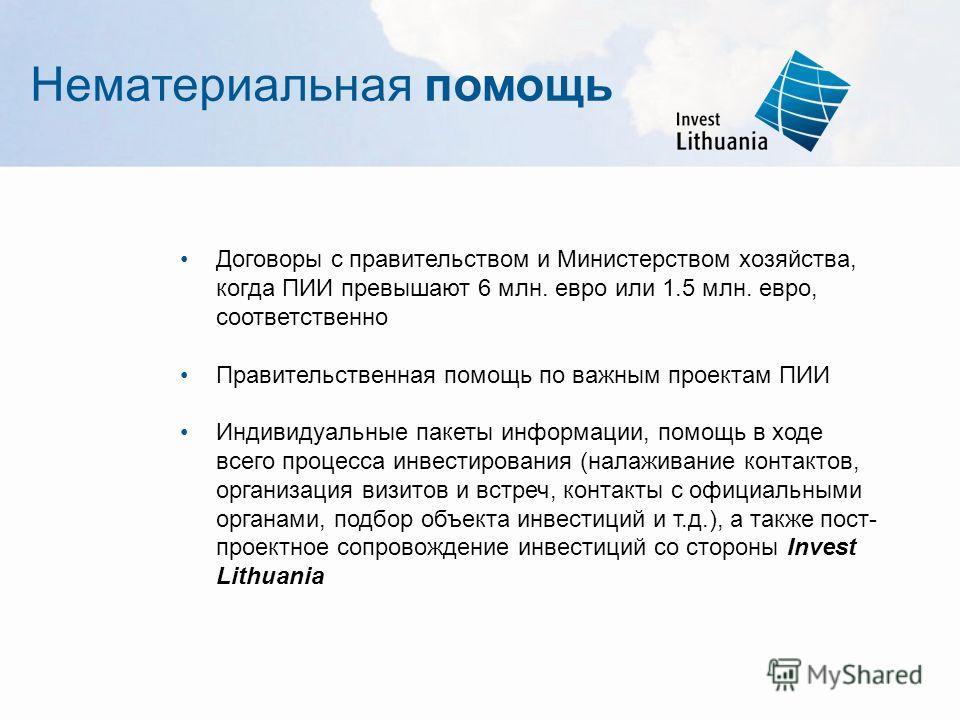Договоры с правительством и Министерством хозяйства, когда ПИИ превышают 6 млн. евро или 1.5 млн. евро, соответственно Правительственная помощь по важным проектам ПИИ Индивидуальные пакеты информации, помощь в ходе всего процесса инвестирования (нала