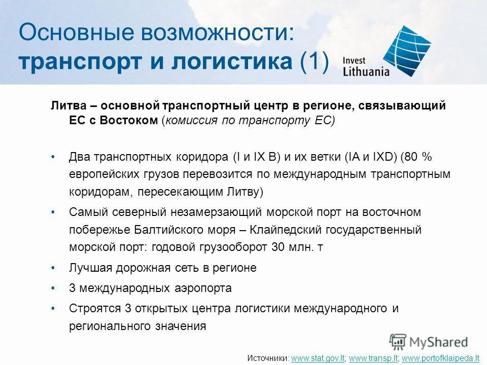 Основные возможности: транспорт и логистика (1) Литва – основной транспортный центр в регионе, связывающий ЕС с Востоком (комиссия по транспорту ЕС) Два транспортных коридора (I и IX B) и их ветки (IA и IXD) (80 % европейских грузов перевозится по ме