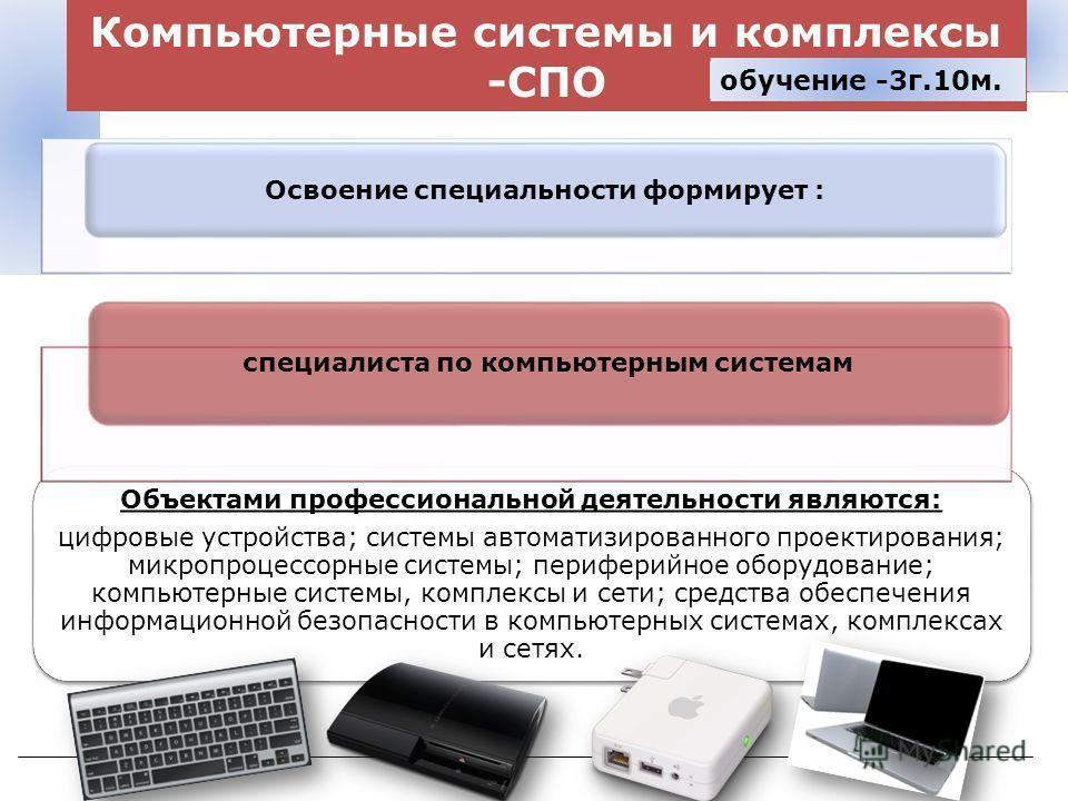 Объектами профессиональной деятельности являются: цифровые устройства; системы автоматизированного проектирования; микропроцессорные системы; периферийное оборудование; компьютерные системы, комплексы и сети; средства обеспечения информационной безоп