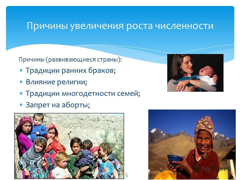 Причины (развивающиеся страны): Традиции ранних браков; Влияние религии; Традиции многодетности семей; Запрет на аборты; Причины увеличения роста численности