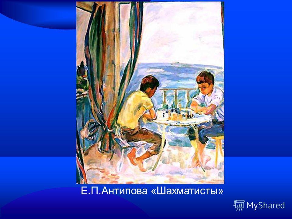 Е.П.Антипова «Шахматисты»