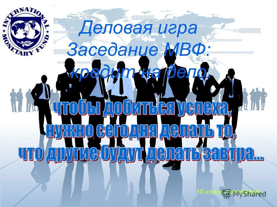 10 класс география Деловая игра Заседание МВФ: кредит на дело.