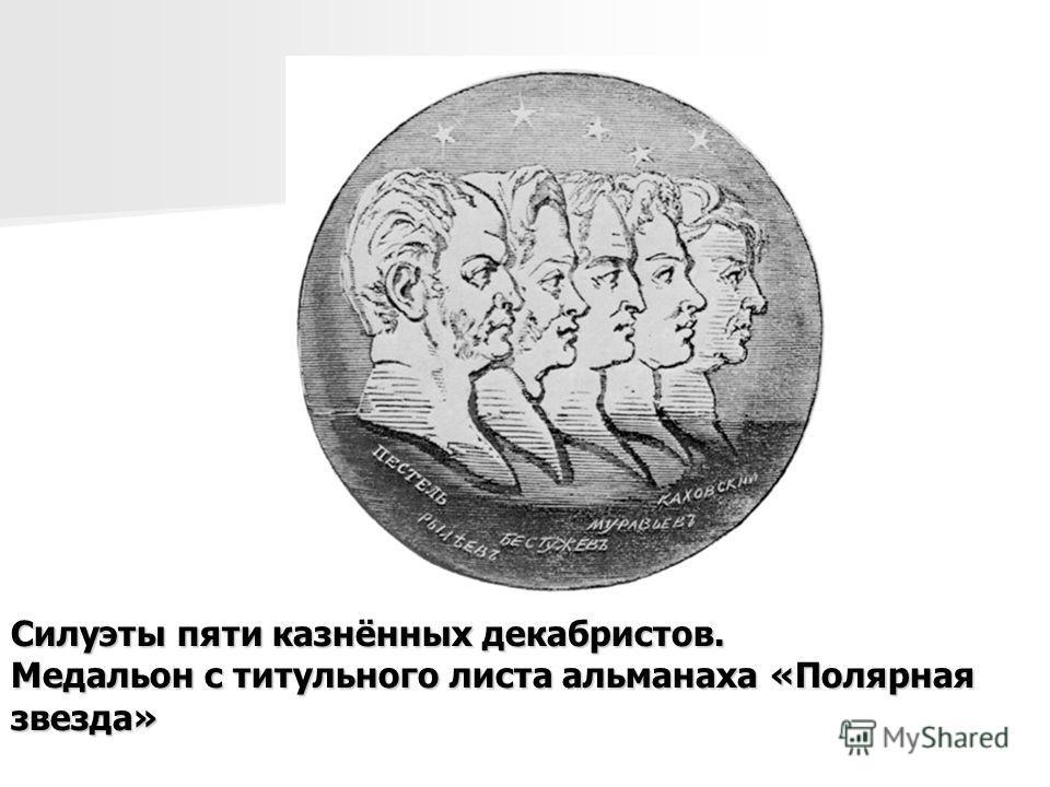 Силуэты пяти казнённых декабристов. Медальон с титульного листа альманаха «Полярная звезда»