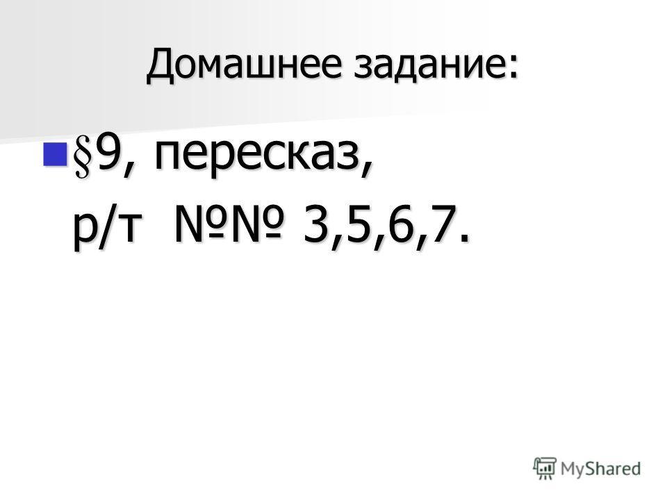 Домашнее задание: §9, пересказ, §9, пересказ, р/т 3,5,6,7. р/т 3,5,6,7.