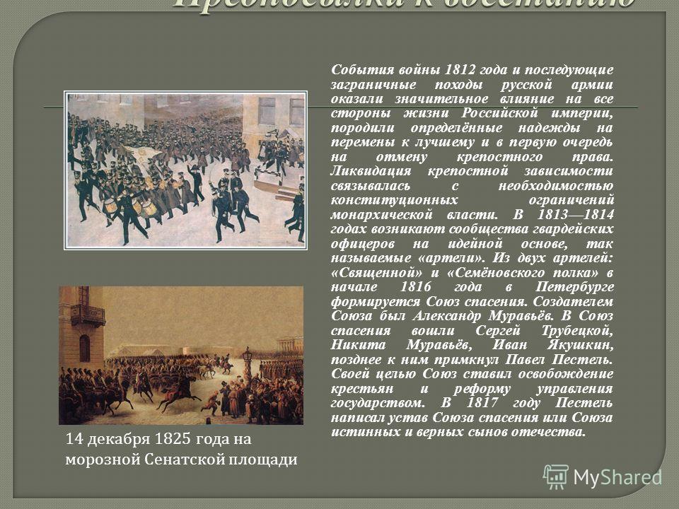 События войны 1812 года и последующие заграничные походы русской армии оказали значительное влияние на все стороны жизни Российской империи, породили определённые надежды на перемены к лучшему и в первую очередь на отмену крепостного права. Ликвидаци