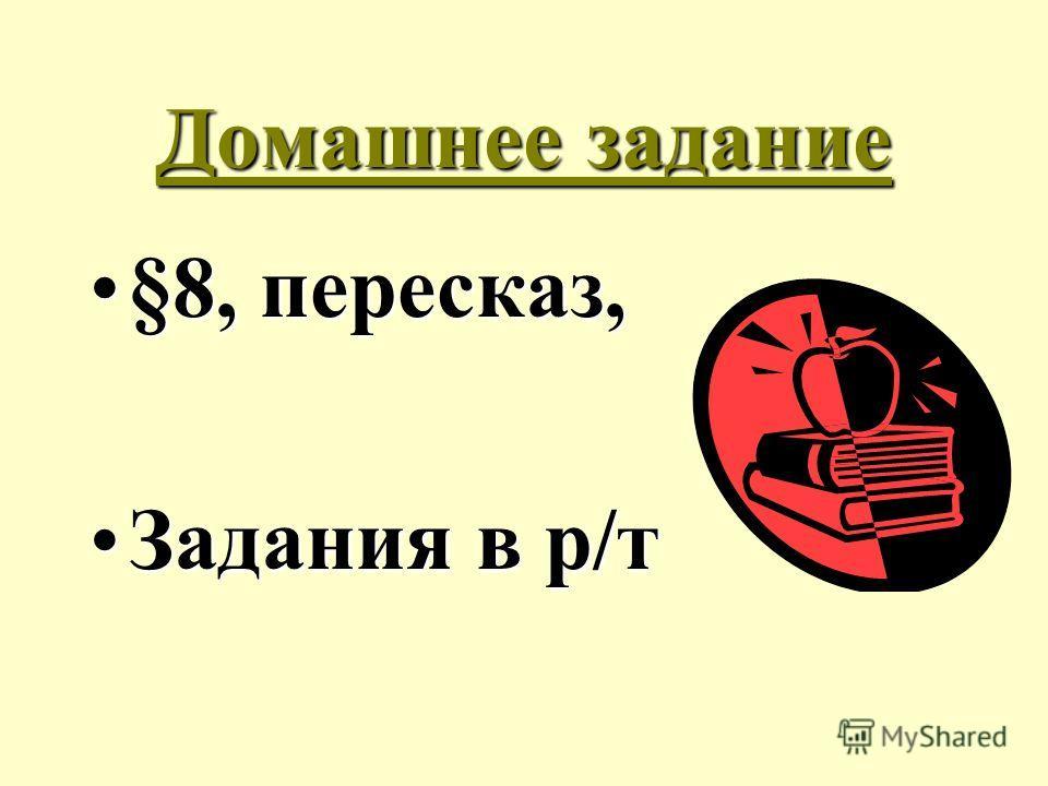 Домашнее задание §8, пересказ,§8, пересказ, Задания в р/тЗадания в р/т