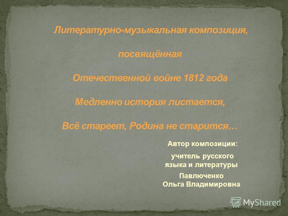Автор композиции: учитель русского языка и литературы Павлюченко Ольга Владимировна